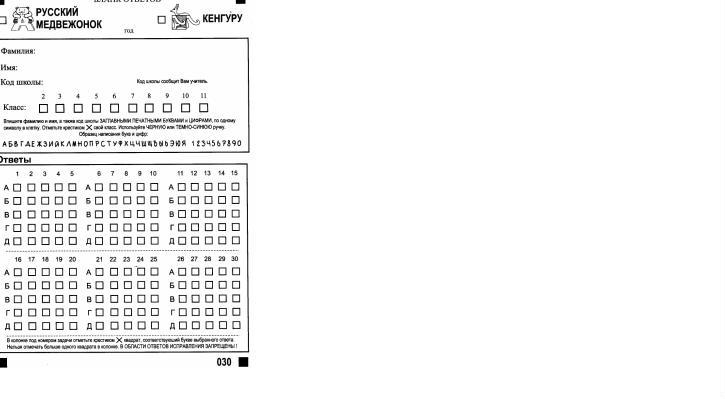 Кенгуру олимпиада по математике официальный сайт 2018 когда будет 158